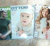 Журналы для шитья OTTOBRE
