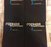 Горная энциклопедия в 4-х томах