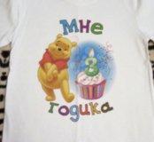"""Новая футболка """"Мне 3 годика"""""""