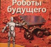 Книга роботы будущего