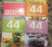 Кулинарные книги - 44 простых сытных итд блюда