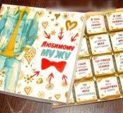 Шоколадный набор Любимому мужу. Подарок. Конфеты