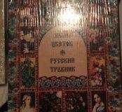 Новая книга в упаковке Русский травник
