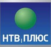 Спутниковое ТВ НТВ плюс