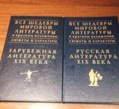 """Книги """"все шедевры мировой литературы"""""""