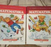 Гейдман математика 1 класс комплект 2 части