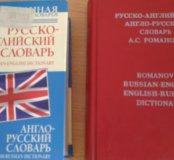 Словарь англо /русский