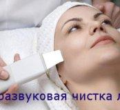 Акция Ультразвуковая чистка лица