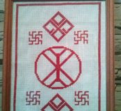 Вышивка крестом оберегов