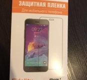 Защитная пленка на IPhone 7 плюс