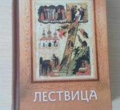 """Книга """"Лествица"""""""