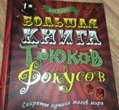 Книга фокусов