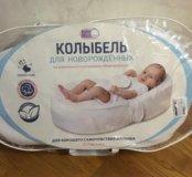 Кокон-колыбель для малышей