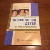 Психология детей от трёх лет до школы