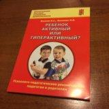 Психология: Ребёнок активный или гиперактивный?