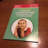 Психология: Развитие у дошкольников способностей
