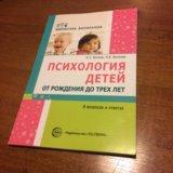 Психология детей от рождения до трёх лет