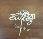 Топпер для торта на День Рождения