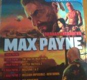 "Компьюторный диск ""MAX PAYNE"