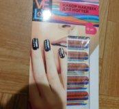 Наклейки на ногти