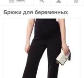 Одежда для беременной