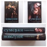 """Книги """"Ведунья"""", """"Сумерки"""", """"Дом ночи"""""""