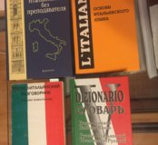 🇮🇹❗Пособия по итальянскому языку