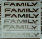 Наклейки FAMILI