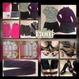 Вещи и обувь пакетом