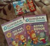 Книжки серии 7 гномов