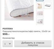 Подушка ikea Роллека
