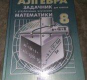 Алгебра 8класс Звавич Рязановский