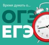 ЕГЭ ОГЭ репетитор русский язык
