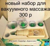 Продам набор для вакуумного массажа
