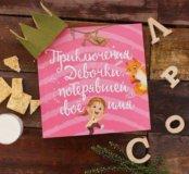 Персональная книга о приключениях вашего ребёнка!