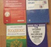 Книги кодекс право