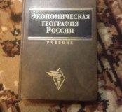 Учебник для ВУЗов по Экономической географии Росси