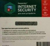 Kaspersky Internet Security 1г/1пк