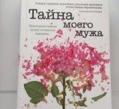 Книга Лиана Мориарти Тайна моего мужа