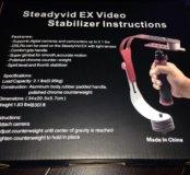 Стедикам (стабилизатор камеры)