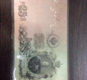 25 рублей 1909 г.