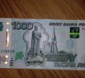 Купюра 1000 рублей с красивым номером