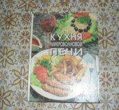 кулинарная книга большая, толстая