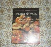кулинарная толстая книга