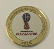 10 рублей Чемпионат мира по футболу в России,кубок