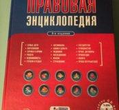 Правовая энциклопедия