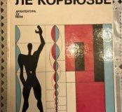 Ле Корбюзье. Архитектура хх века