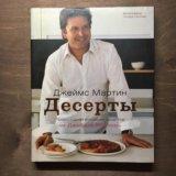 """кулинарная книга """"десерты"""" джеймс мартин"""