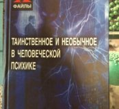 Книга серии Х-файлы