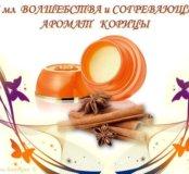 Смягчающее средство с ароматом корицы